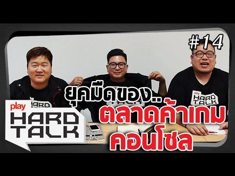 ยุคมืดของตลาดค้าเกมคอนโซลของไทยในอดีต (play Hard Talk EP14 )