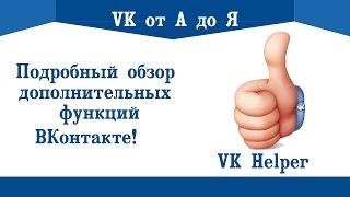 Подробный обзор дополнительных функций ВКонтакте |VKHelper
