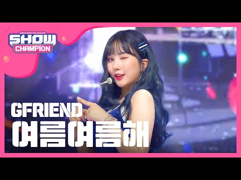 [Show Champion] 여자친구 - 여름여름해 (GFRIEND - Sunny Summer) L EP.278