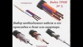 видео Статьи про кабели и провода, их разновидности и характеристики