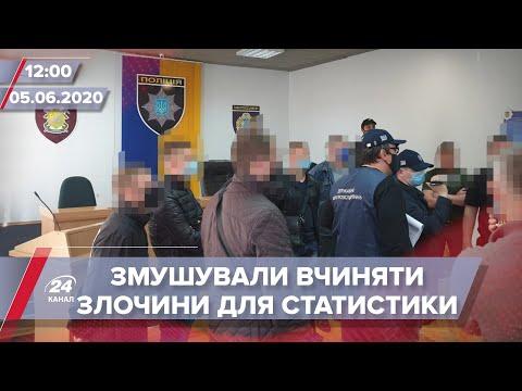 Випуск новин за 12:00: ДБР з СБУ затримали 7 поліцейських