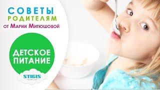 Детское правильное питание // Советы родителям от Марии Митюшовой