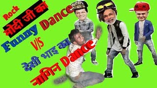 Funny Dance videos| Narendra modi Funny dance|Funny Nagin Dance videos|2019|Raj Crew Comedy|