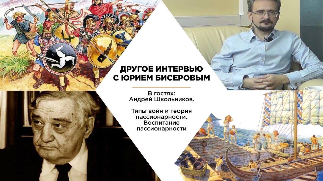 Андрей Школьников. Типы войн и теория пассионарности. Воспитание пассионарности