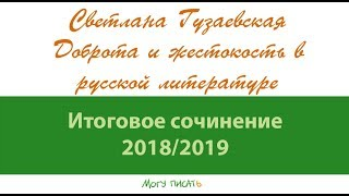 Доброта и жестокость в русской литературе