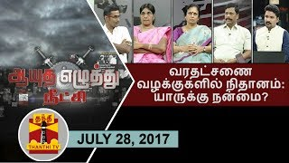 Aayutha Ezhuthu Neetchi 28-07-2017 No instant arrest in Dowry Cases – Who will benefit? – Thanthi TV Show