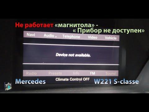 Не работает COMMAND - Device Not Available - Mercedes W221 S-classe