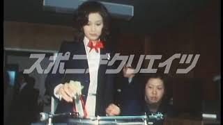 スポニチクリエイツ所有 1974年3月6日放送 ヒット曲「突然の愛」200万枚...