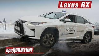 Удивил новый Лексус!  Тест-драйв нового Lexus RX.  2016 Автоблог про.Движение