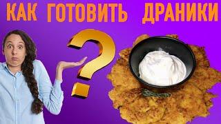 Рецепт Как готовить драники оладушки из ТЫКВЫ. Я и не мог представить что так вкусно получится