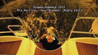 """Лучшая Новинка 2013"" Mia Martina - HeartBreaker (Radio Edit)"