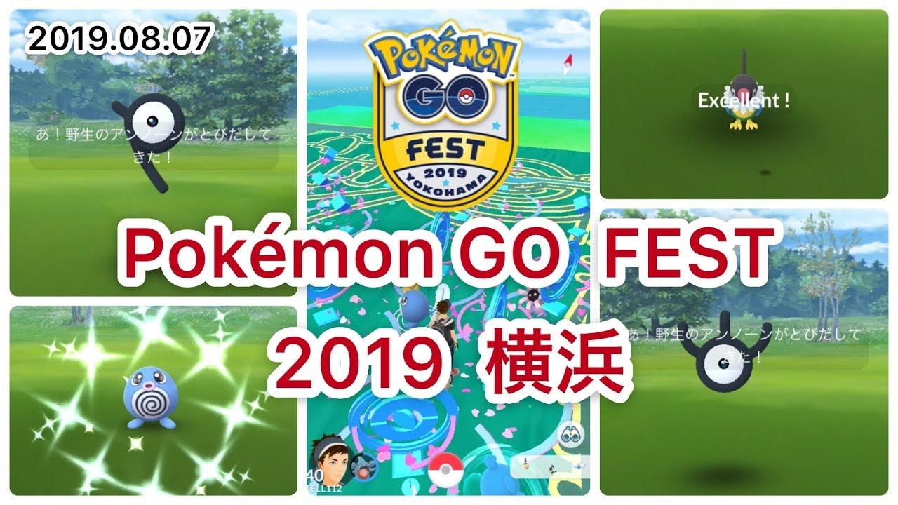 【ポケモンGO】Pokémon GO FEST 2019 横浜 ペラップ!アンノーン!色違い!