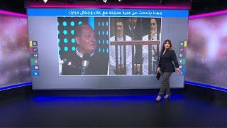 رئيس مصلحة السجون السابق يرد على تصريحات هاني مهنا عن فترة سجنه مع نجلي مبارك بسجن طره