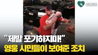 """""""제발 포기하지마!"""" 물에 빠진 차에서 아기 구하는 '영웅 시민들'"""