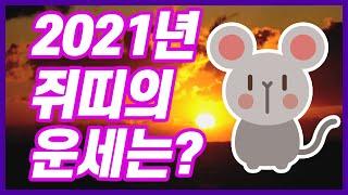 [월화당TV] #2021년 #신축년 #쥐띠 의 #신년운세 는? #부동산운 부터 #문서운 #사업운 #학업운 #…