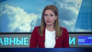 Главные новости. Выпуск от 28.06.2018