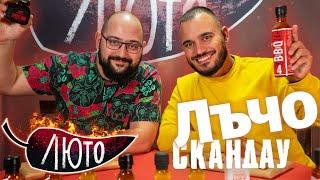 ЛЮТО с Лъчезар Евтимов | Сезон 2 | Eпизод 1