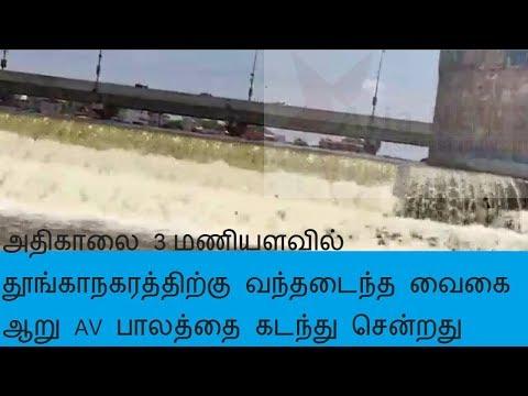 Madurai Vaigai River acrossing AV Bridge - மதுரை நகரை வந்தடைந்த வைகை தண்ணீர்