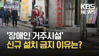 장애인 거주시설 신규설치 금지…지역사회에서 함께 산다 …
