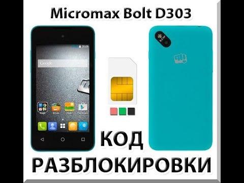 Micromax Bolt D303 Video clips - PhoneArena