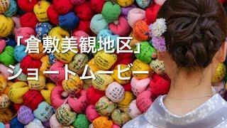 岡山観光「倉敷美観地区」を紹介したショートムービー とっきー「旅の思...
