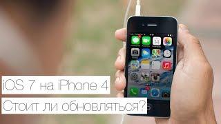 iPhone 4 на iOS 7: Стоит ли?(, 2013-10-14T11:49:12.000Z)