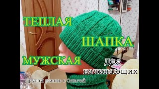 теплая мужская шапка спицами для начинающих/ Другая жизнь с Ольгой