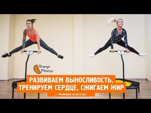 Тренировка на батуте в Orange Fitness Краснодар