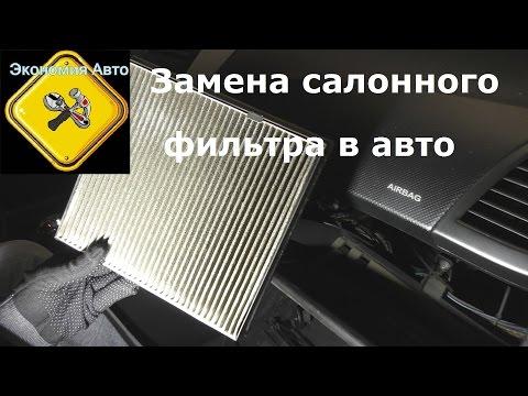 Как поменять фильтр салона на хендай солярис