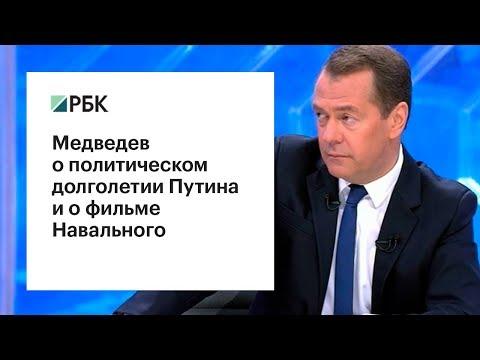 Медведев о Путине