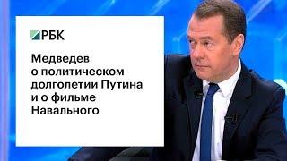 Медведев о Путине и Навальном