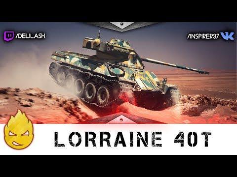 ★ Фарм стрим на Lorraine 40t ★