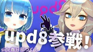 upd8参戦!埼玉海の女神