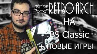 Как сделать PlayStation Classic полезной