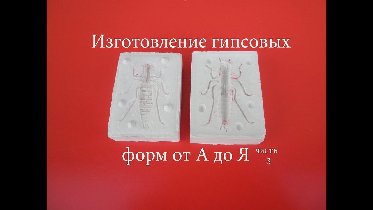 Отливки форм для гипса своими руками