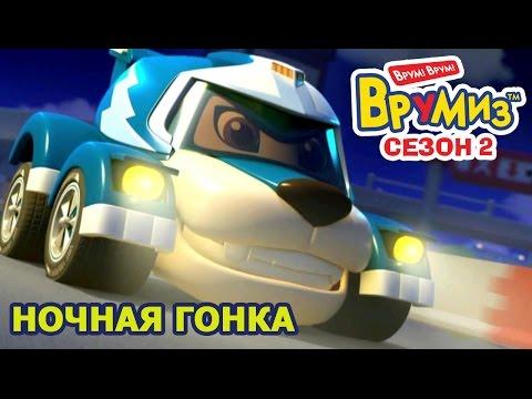 Ночные гонщики мультфильм