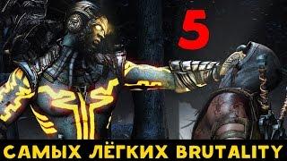 5 самых лёгких Brutality в MKX