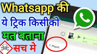 Whatsapp Most Super Secret Trick 2018 For All Whatsapp User || by technical boss