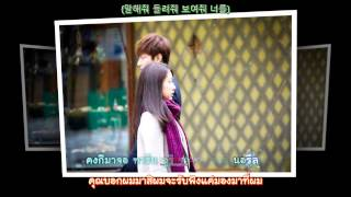 [Thai Sub] Serendipity - 2 Young Ost.The Heirs [Karaoke+Meaning]