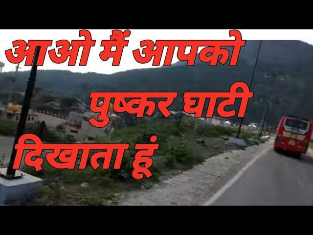 Pushkar ghati ajmer