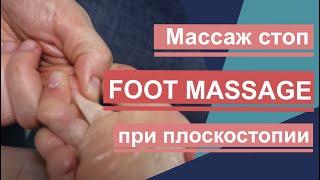 Массаж стоп при плоскостопии, деформации, напряжении стопы. Foot Massage.