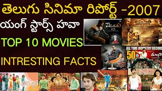 vuclip Telugu Cinema In 2007 || 2007 Tollywood Hits,Flops, Records and Facts || Skydream Tv ||