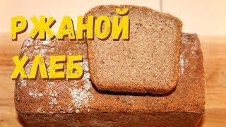 Ржаной хлеб с цельнозерновой мукой и овсяными отрубями.