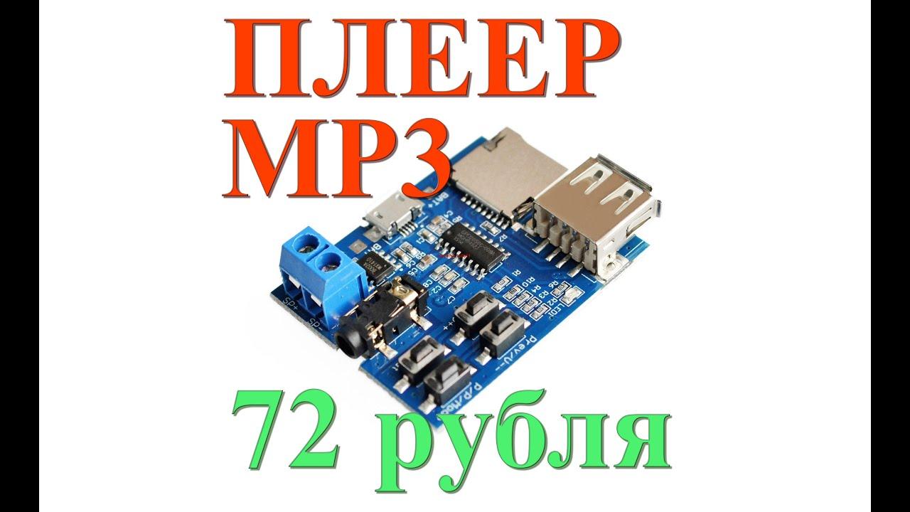 Купил mp3 плеер Digma S3 - 1700 рублей , наушники Philips .