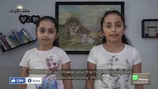 A promise from the Bible everyday #99كل يوم وعد من الكتاب المقدس