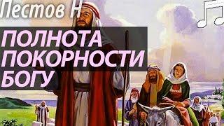 Покорность Богу. Пестов Николай