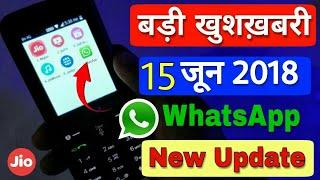 [New] Jio Phone बड़ी खुशख़बरी 7 June 2018 Jio Phone WhatsApp Update   Install WhatsApp In Jio Phone