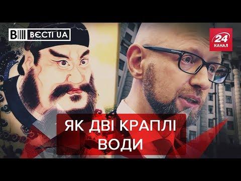 Чим Яценюк схожий на китайського імператора, Вєсті.UA....