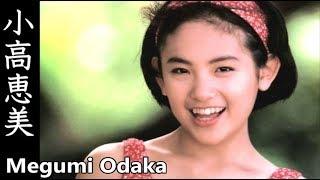 小高恵美の画像集です。(おだかめぐみ)Megumi Odakaは、神奈川県横浜...
