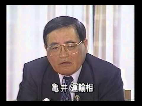 亀井運輸大臣 アルバイトCA採用に反対 - YouTube